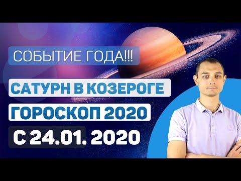 СОБЫТИЕ ГОДА. Сатурн в Козероге. Гороскоп для каждого знака на 2020 год.