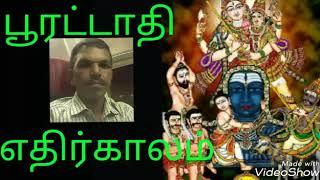 பூரட்டாதி நட்சத்திரம் எதிர்காலம். Future life pooratthi stars.Astro Thaivegan MARIMUTHU. 9842521669.