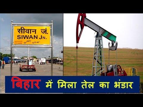 बदलने वाली है Bihar की किस्मत, Siwan में यहां मिला है Oil और Gas का बड़ा भंडार ! । Live Cities