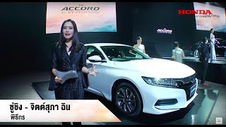 งานแถลงข่าวของ All-new Honda Accord ยนตรกรรมซีดานสปอร์ตพรีเมียม