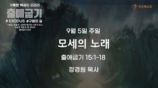 9월 5일 주일예배 #올랜도교회#올랜도한인교회#주은혜교회
