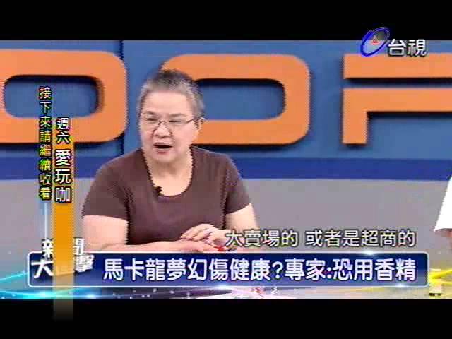 新聞大追擊 2013-08-31 pt.5/5 香精麵包的美味