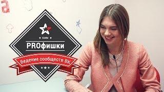 PROфишки #01 [Ведение сообществ ВКонтакте](, 2014-02-28T13:20:30.000Z)