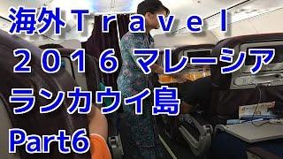海外Travel2016 マレーシア ランカウイ島 Part6