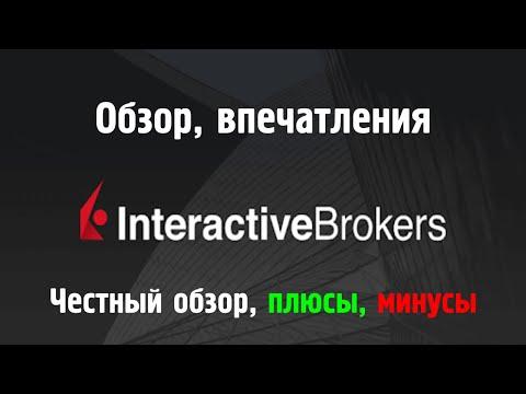 Interactive Brokers - обзор, впечатления от использования за 2 недели