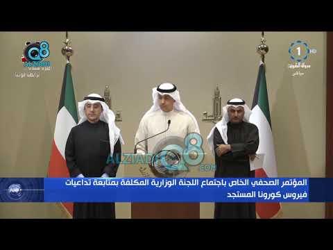مجلس الوزراء الكويتي يقررالمولات والصالونات النسائية والرجالية ومراكز الترفيه  - 21:58-2020 / 3 / 14