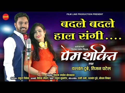 Bahke bahke haal sangi badle badle chaal saga || cg new song || cg new upcoming movie Prem shakti