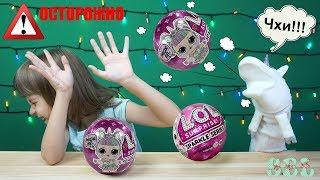 Новые Блестящие Куклы ЛОЛ и Волшебный Единорог LOL Surprise Dolls Sparkle series