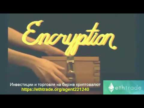 Криптография #Cryptography