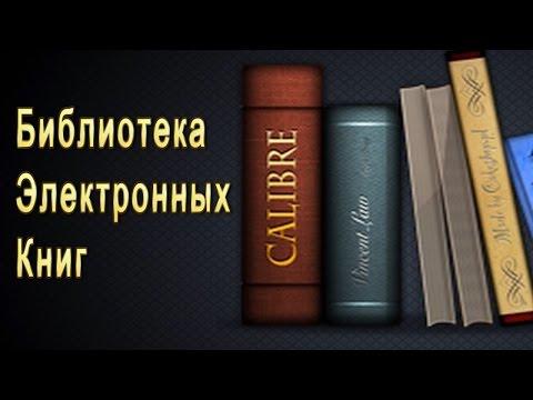 [S] Библиотека Электронных Книг (Calibre)