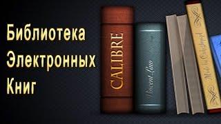 [S] Библиотека Электронных Книг (Calibre)(Пожалуй, лучшая библиотека электронных книг *** Моя партнерка: http://join.air.io/profkc Сайт с примерами http://professor-vb.mozello..., 2015-10-08T13:50:50.000Z)