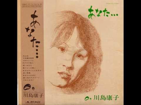 川島康子---外は雨