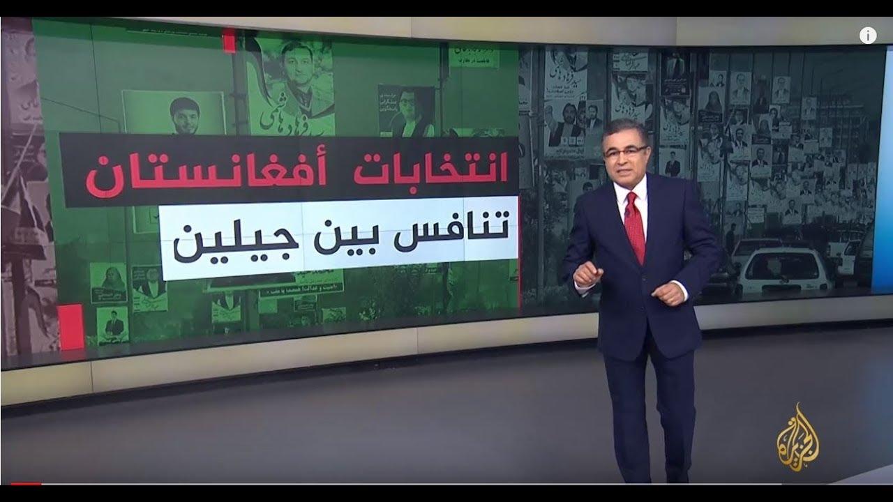 الجزيرة:انتخابات أفغانستان.. تعرف على برلمان البلاد وموقعه بنظام الحكم