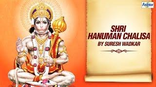 Shri Hanuman Chalisa (Full Song) by Suresh Wadkar | Hindi Devotional Songs