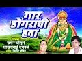 Top 10 Gaar Dongarachi Hawa - Kalubai Devi Songs  - Chagan Chougule ,  Sakharabai  Tekale