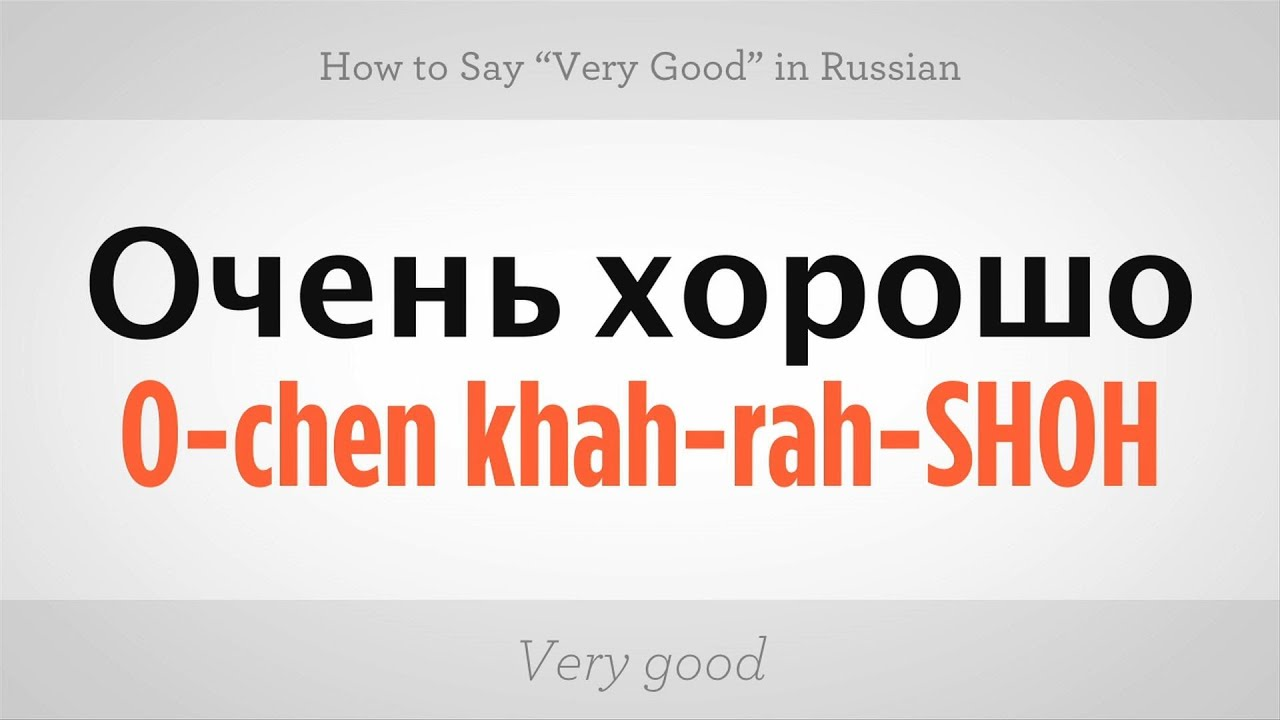 Good Morning Translated In Russian Language : How to say quot very good in russian language youtube