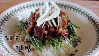 돼지고기 덮밥 든든한 한그릇 요리[기분좋은오전TV]