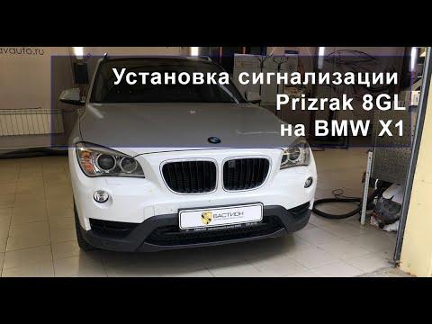 Сигнализация Призрак на BMW X1