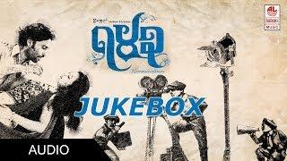 143 Latest Kannada Movie Full Songs   Jukebox   143 Kannada [HD]