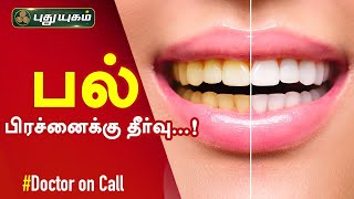 Doctor On Call 02-07-2020 Puthuyugam Tv