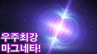 놀라운 중성자별 순위!