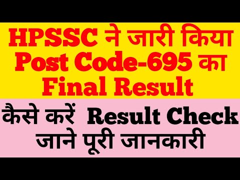 HPSSC JE Civil Post Code 695 Final Result Declared | HP JE Civil Held On 15 Nov 2018 | 27/9/2019