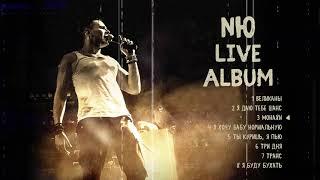 NЮ Live album (официальная премьера альбома)