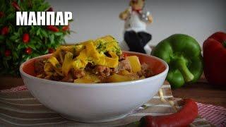 Манпар — видео рецепт