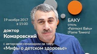 Семинар доктора Комаровского в Баку (Азербайджанская Республика)