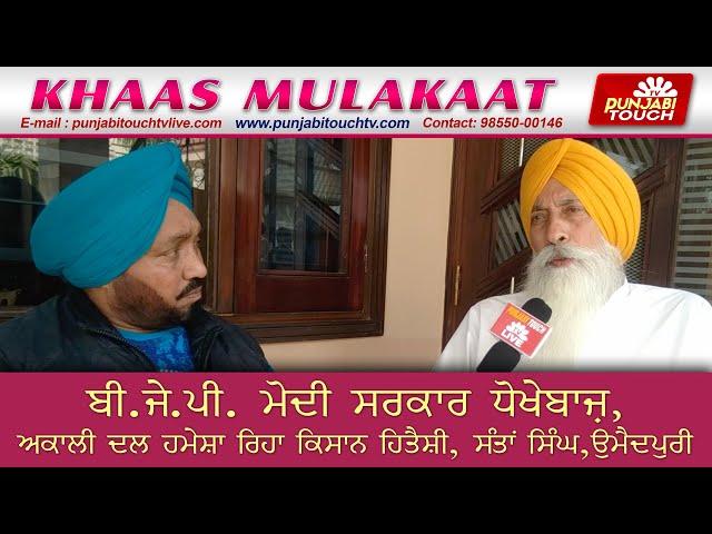 Khaas Mulakat | Santa Singh Umaidpuri | Punjabi Touch TV