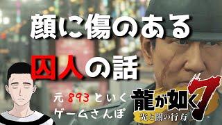【ゲームさんぽ/龍が如く7】顔にひどい傷があった窃盗犯の話/893の組名によく使われる単語