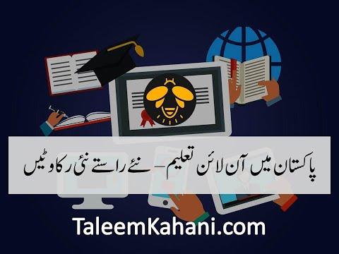 پاکستان میں آن لائن تعلیم - نئے راستے نئی رکاوٹیں (پینل ڈسکشن)