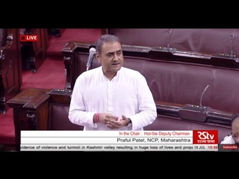 Sh. Praful Patel's remarks on the incidence of violence in Kashmir resulting in huge losses