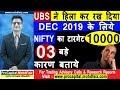 UBS ने हिला कर रख दिया DEC 2019 के लिये NIFTY का टारगेट 10000 | Latest Share Market News In Hindi