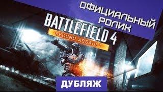 Battlefield 4: Second Assault. Первый трейлер [Дубляж]