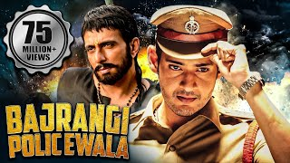 Bajrangi Policewala (2016) Full Hindi Dubbed Movie | Brahmotsavam Mahesh Babu, Shruti Haasan