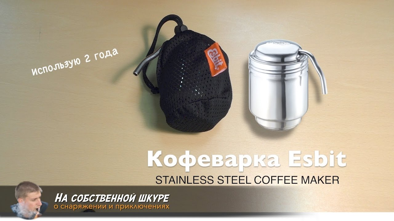 Esbit Coffee Maker Reviews : Hiking coffee maker Esbit. A unique device! Super device for fans of coffee ?? - YouTube