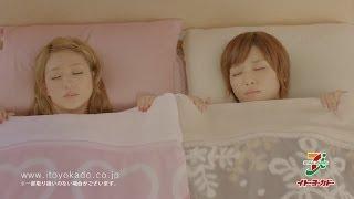 宇野実彩子 伊藤千晃 イトーヨーカドー CM Misako Uno(AAA)/Chiaki Ito(...