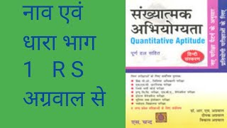 r s agrawal tricky solutions 1 for boat and stream