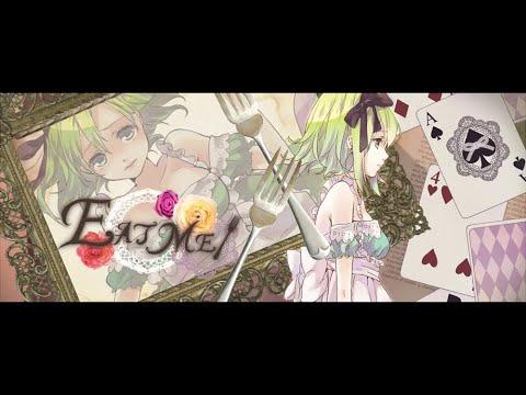 【初音 ミクSWEET】 Eat Me【VOCALOIDカバー】+VSQX
