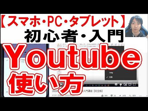 2021年Youtube使い方・初心者入門講座【スマホ・PC・タブレット】