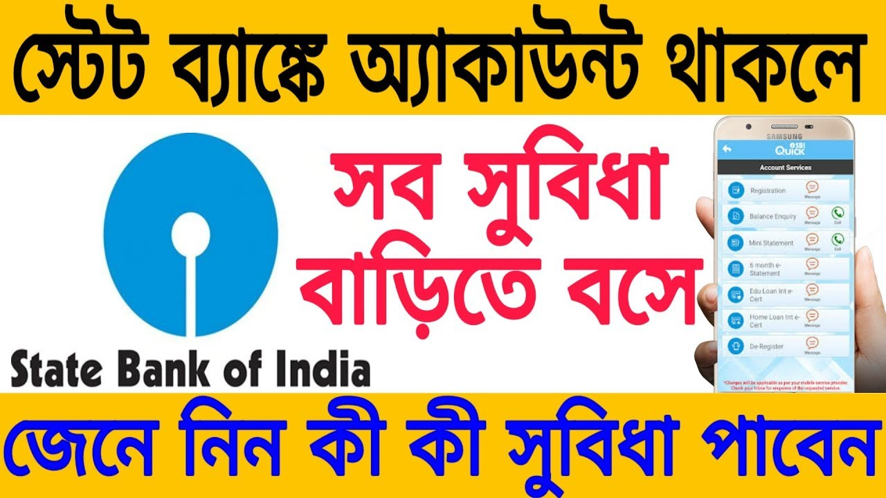 SBI letest service for all consumer you need not go to Bank for this service