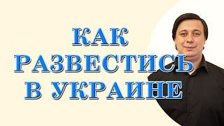 как развестись в украине если есть дети