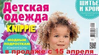 ШИК: Шитье и Крой. Knippie. Детская Одежда5/2019 (Май) с Выкройками. Покрой Трусов Женских