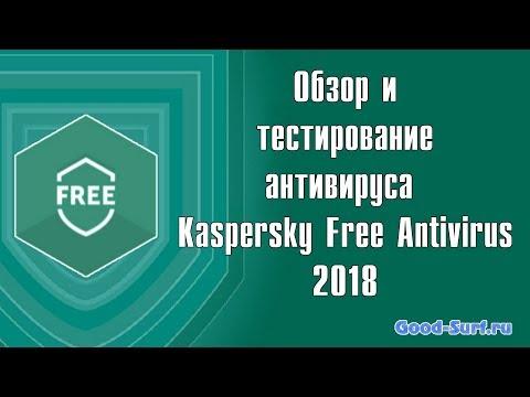 Обзор и тестирование антивируса Kaspersky Free Antivirus 2018