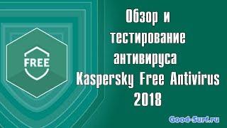 обзор и тестирование антивируса Kaspersky Free 2017