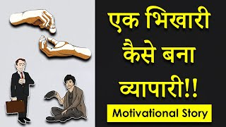 भिखारी और व्यापारी ki Kahani - Hindi Motivational Story | New Story 2019 | Sanjay Singh Rajput