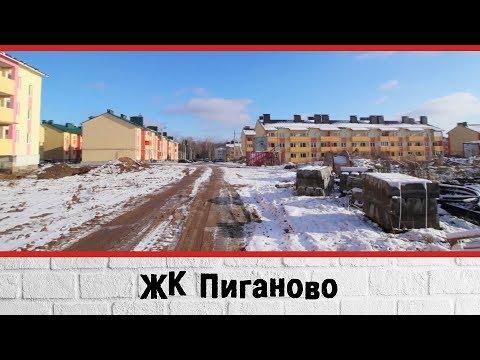 ЖК Пиганово г. Владимир - отзывы жителей, обзор