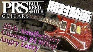 開封の儀!!Paul Reed Smith 35th Anniversary Custom 24 10Top Angry Larry【商品紹介@Guitar Planet】