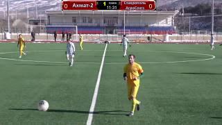 Футбол. СтавропольАгроСоюз - Ахмат-2